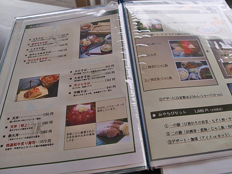 menu_touka.jpg