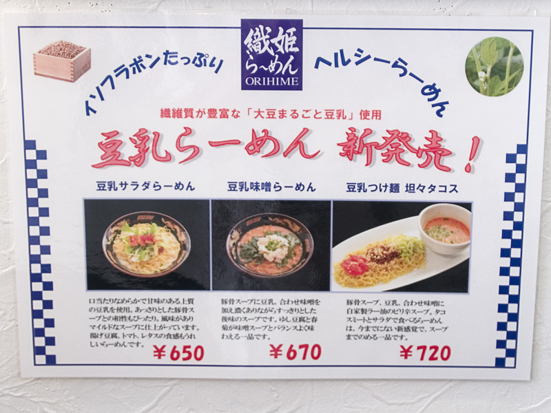 menu_tounyuramen_ori.jpg