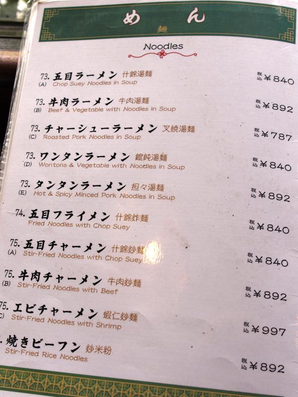 menu_toyohan.jpg
