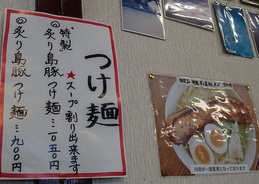 menu_tsukemen_shimabutaya.jpg