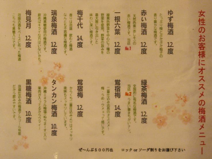 menu_umesyu_tobutori.jpg