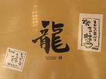 menu_ura_tatsuzou.jpg