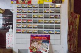 menu_vender_akamichik.jpg