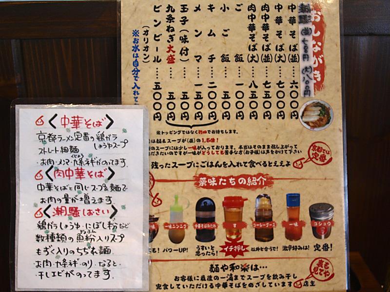 menu_waraku10.jpg