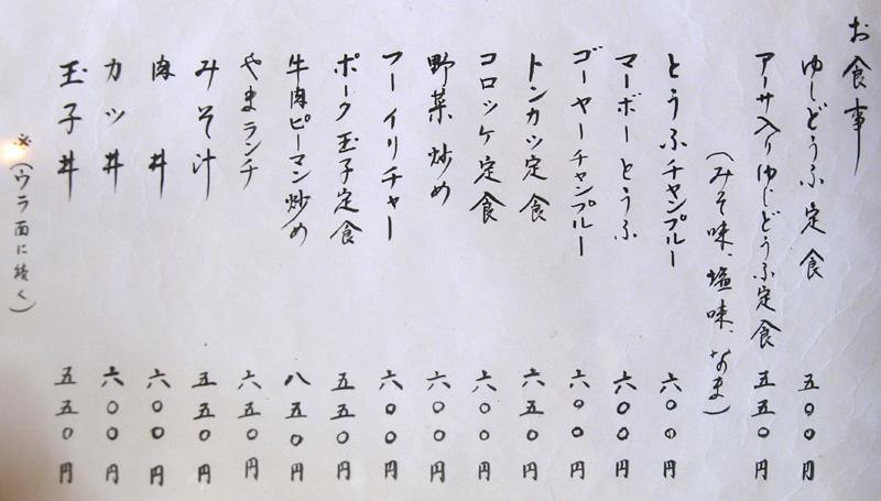menu_yama.jpg