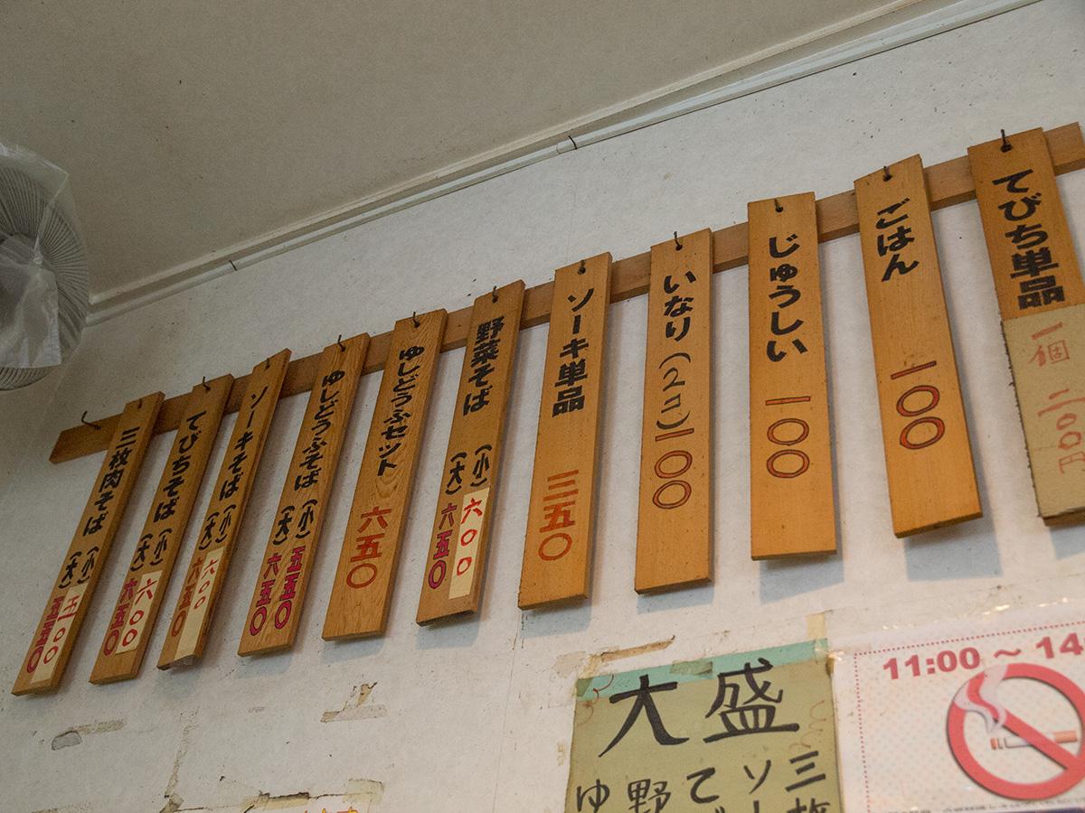 menu_yamagusuku.jpg