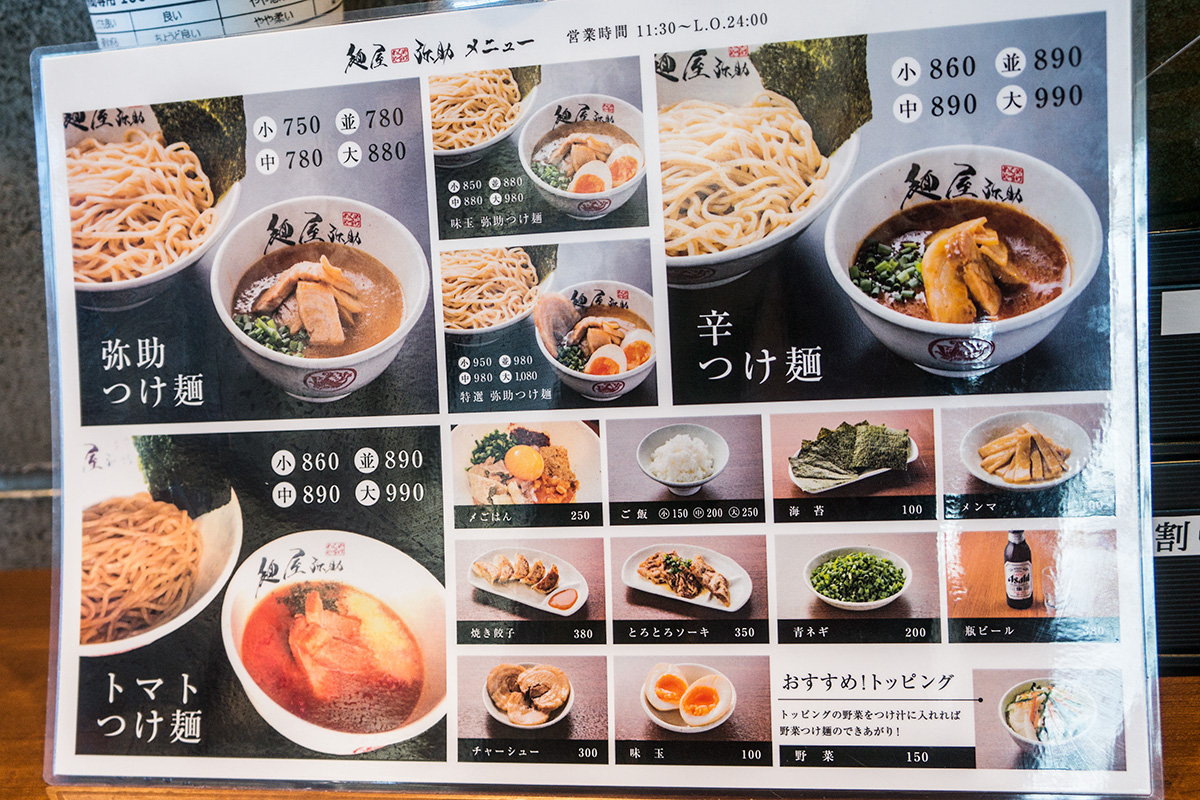 menu_yasuke.jpg