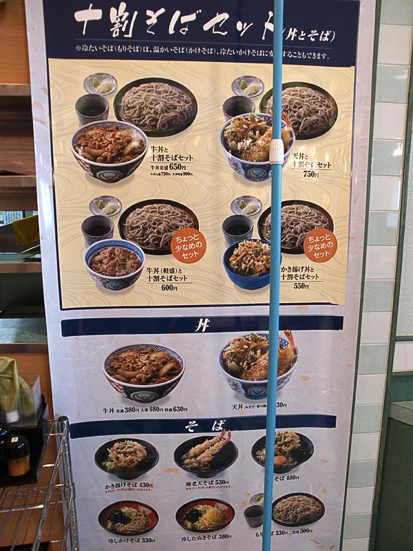 menu_yoshigyu.jpg