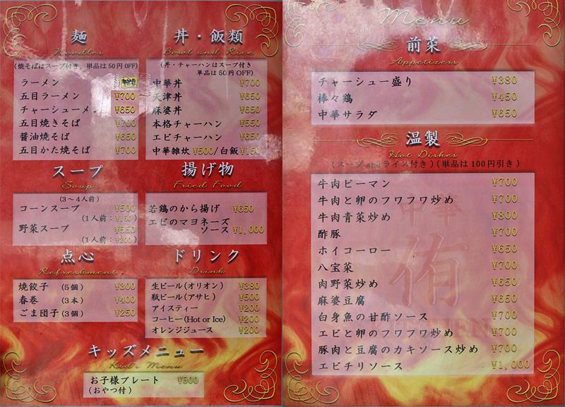 menu_yu.jpg