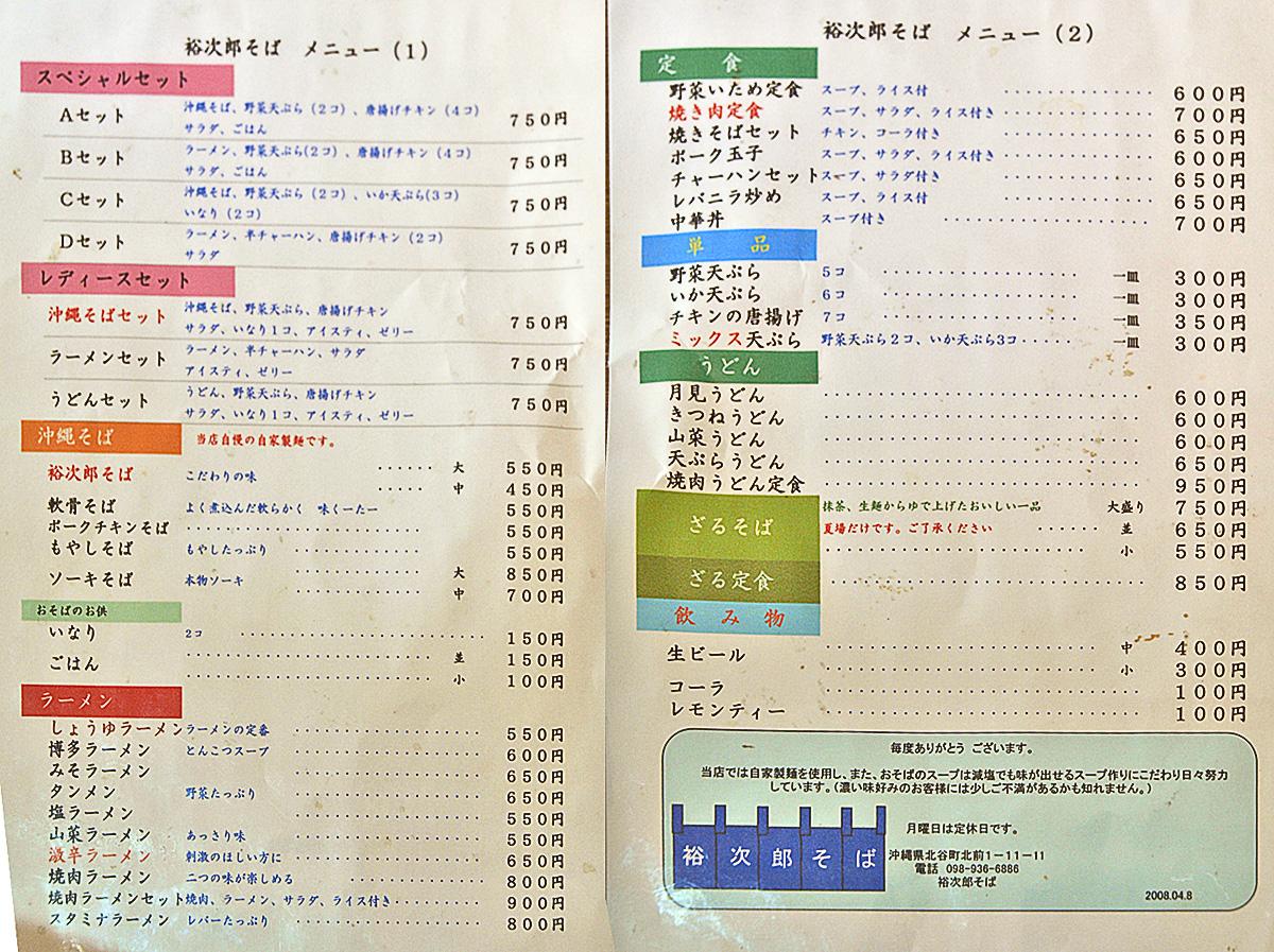 menu_yujiro.jpg
