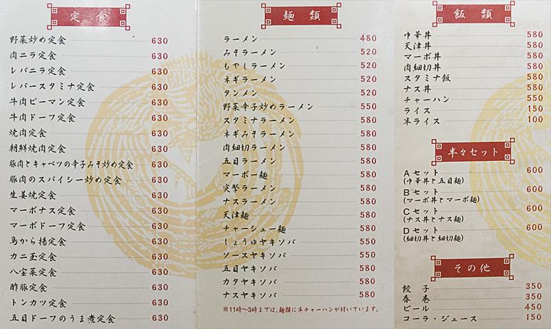 menu_yuraku.jpg