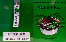 motobukaorinegi_info_garyu.jpg