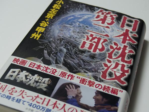 nihonchinbotsu2.jpg