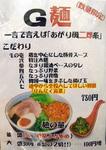 ninniku_takana_info.jpg