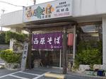 nishiharasoba_fasard.jpg