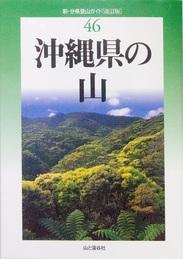okinawakennoyama_top.jpg