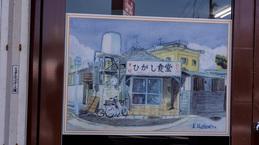 picture_higashi_shokudo.jpg