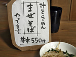 pop_mazesoba_tatsuzou.jpg