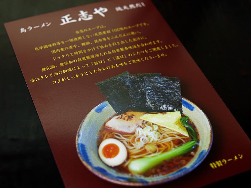 postcard_masahiya.jpg