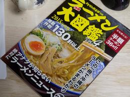 ramen_daizukan4.jpg