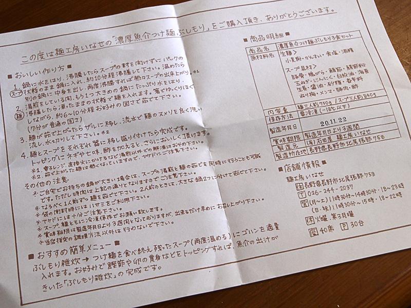 recipi_bushimori.jpg