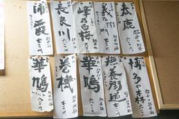 sake_140916.jpg