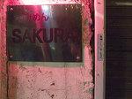 sakura_kanban.jpg