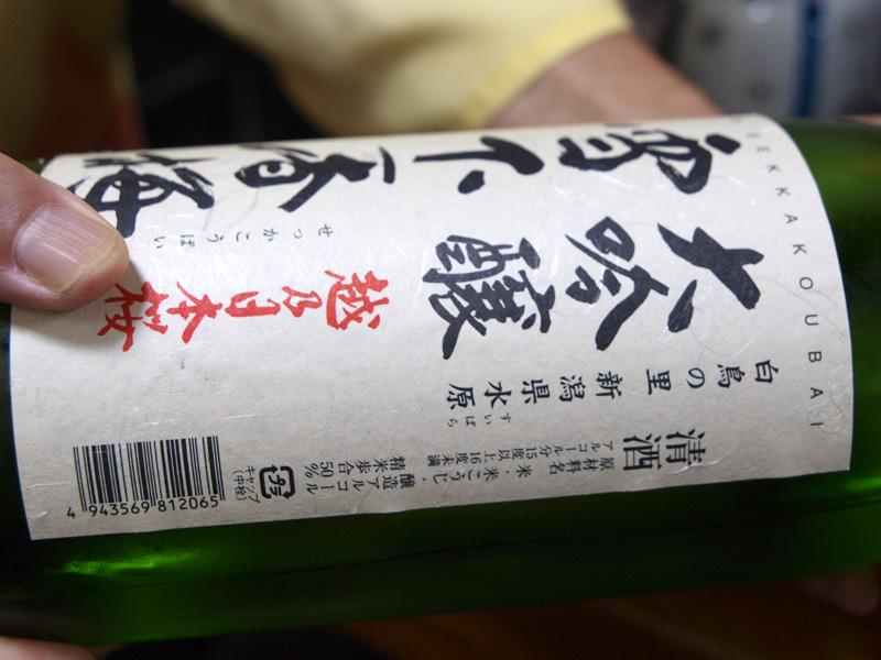 sekkakoubai_sabusuri.jpg