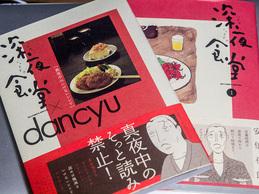 shinyasyokudo.jpg