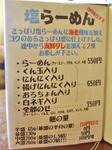 shio_guide_agari.jpg