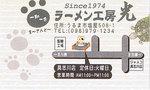 shopcard_hikari.jpg