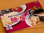 shopcard_naname_menten.jpg