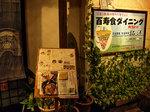 sign_100jusyoku_tak071219.jpg
