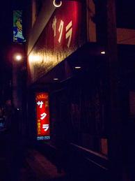 sign_130221_sakura.jpg