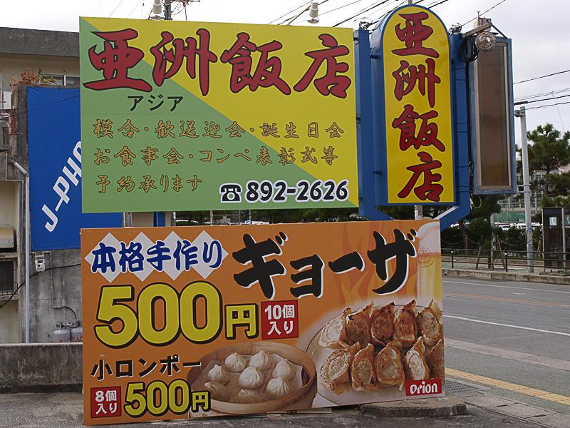 sign_asia_hanten.jpg