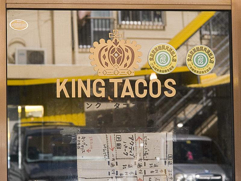 sign_door_kintaco.jpg