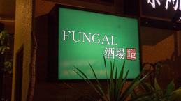 sign_fungal.jpg