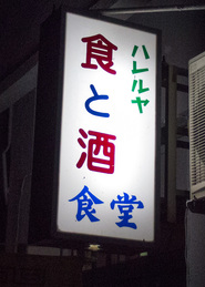 sign_hareruya.jpg