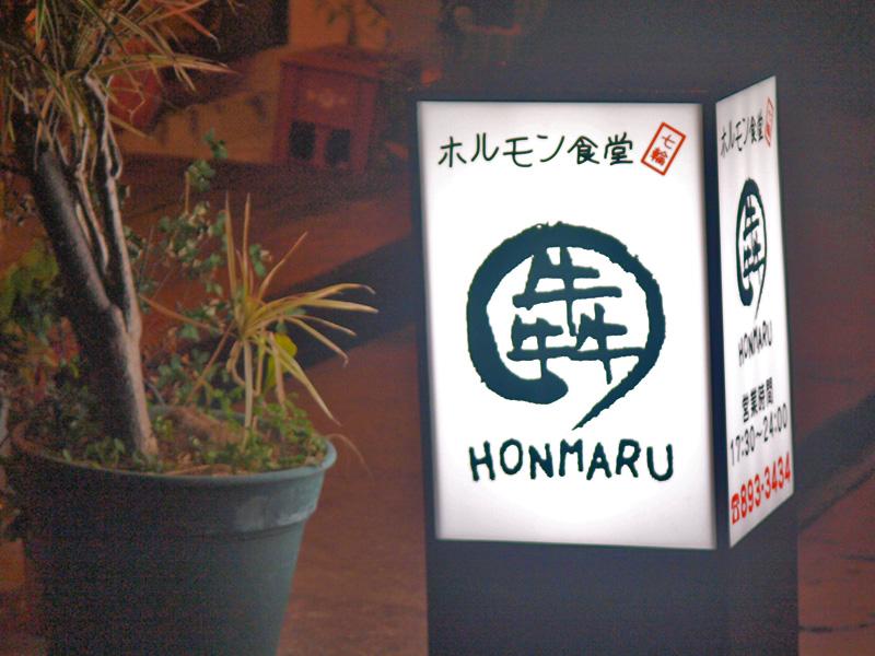sign_honmaru.jpg