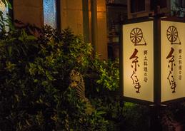 sign_itoguruma.jpg