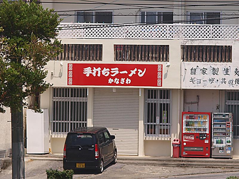 sign_kanazawa.jpg