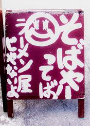sign_matsuya.jpg