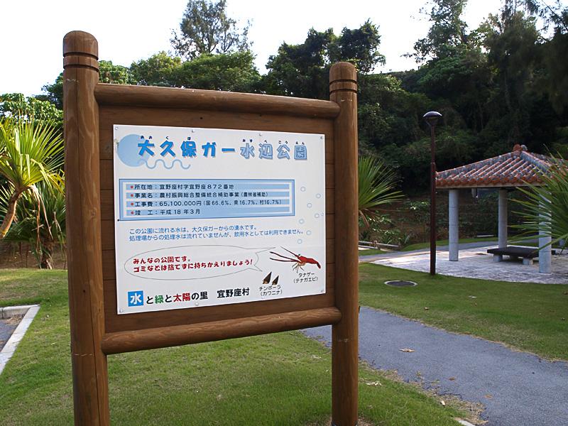 sign_okubogar.jpg