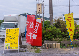 sign_ramen_dokun.jpg