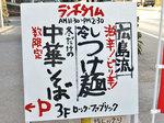 sign_ramen_fabrik.jpg