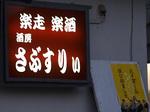 sign_sab3.jpg