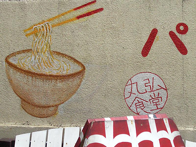 sign_soba_maruhiro.jpg