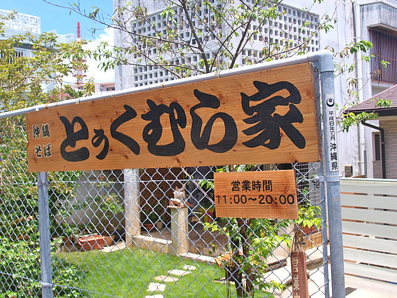 sign_tokumuraya.jpg