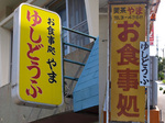 sign_yama.jpg