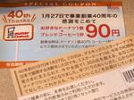 sp_coupon_misdo.jpg